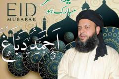 Eid July 2017